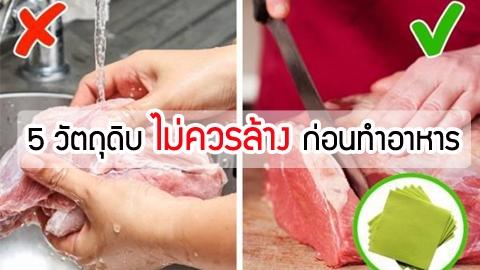 อย่าล้าง! 5 วัตถุดิบ ที่คุณไม่ควรล้างก่อนทำอาหาร