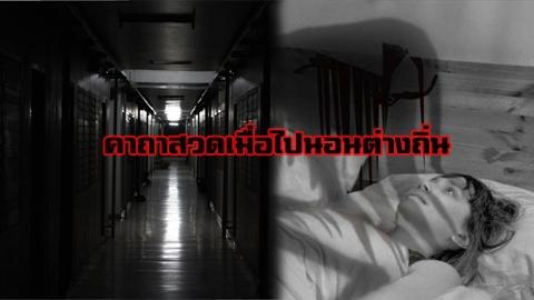 อย่าลบหลู่! บทสวดป้องกันอันตรายเมื่อไปนอนต่างถิ่น