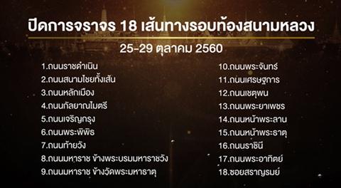 ตรวจสอบเส้นทาง !!! แผนการปิดจราจร ถนน 18 เส้นทางรอบสนามหลวง ในวันที่ 25-29 ตุลาคม 2560 !!!