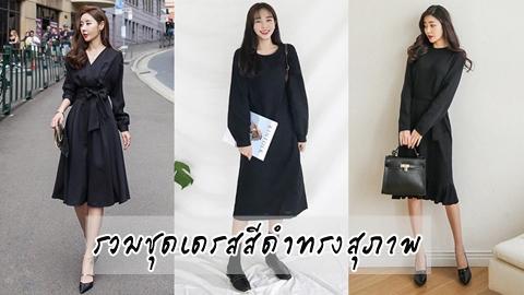 รวมชุดเดรสสีดำทรงสุภาพ เหมาะกับการเข้าร่วมพิธีถวายดอกไม้จันทน์