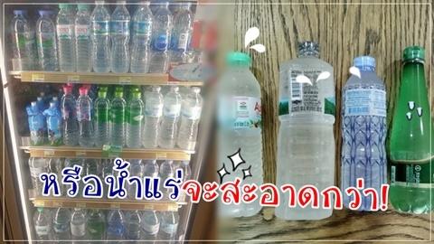 หายข้องใจ! น้ำเปล่าหรือน้ำแร่ ดื่มแบบไหนดี!