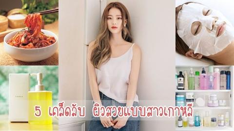 5 เคล็ดลับจากสาวเกาหลีที่ช่วยให้ผิวเนียนใส สวยดูสุขภาพดี