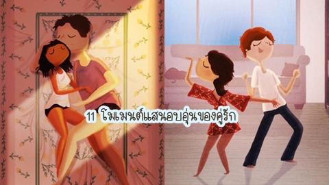 เปิด 11 ภาพการ์ตูนแสนอบอุ่น สะท้อนการใช้ชีวิตคู่ ที่ดูแล้วจะรักแฟนมากขึ้นกว่าเดิม!!
