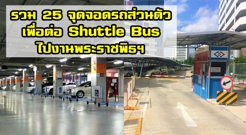 เช็ค 25 จุดรองรับที่จอดรถ เพื่อต่อรถ Shuttle Bus ไปงานพระราชพิธีถวายพระเพลิงพระบรมศพฯ