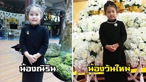 สุภาพน่าเอ็นดู! ลูกคนบันเทิง ''ใส่ชุดไทยจิตลดาเด็ก'' งดงามอย่างไทยไม่แพ้ผู้ใหญ่!!