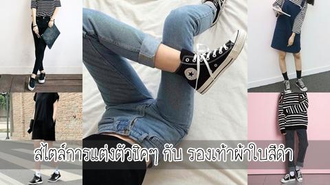 สไตล์การแต่งตัวชิคๆ กับ รองเท้าผ้าใบสีดำ เพิ่มสเน่ห์เป็นสาวสุดมั่น!