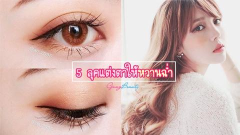 5 ลุคแต่งตาสวยหวานฉ่ำ หมดปัญหาสาวหน้าจืด!