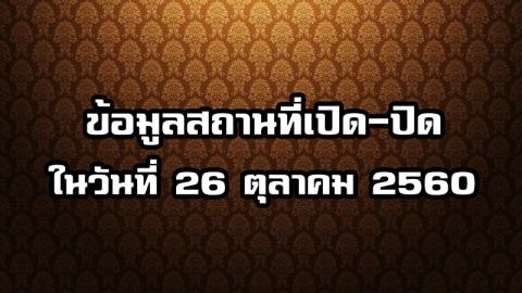 อัพเดท !! ห้างร้านและสถานประกอบการ ปิดให้บริการวันที่ 26 ตุลาคม 2560 เพื่อร่วมถวายพระเพลิง