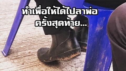 รองเท้าคู่นี้ลึกซึ้ง คุณลุงดัดแปลงรองเท้าบู๊ท ใส่ไปวางดอกไม้จันทน์ เพื่อได้มาลาพ่อครั้งสุดท้าย!!