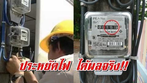 10 วิธีประหยัดไฟ ได้ผลจริง สิ่งที่การไฟฟ้าไม่เคยบอกให้รู้!!