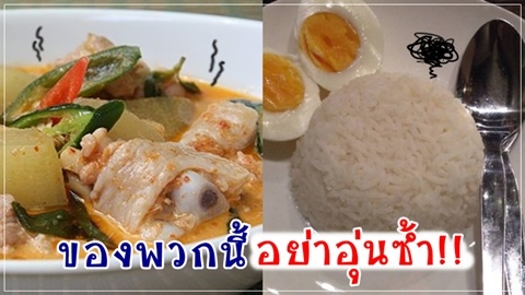 8 อาหารอันตราย ห้ามอุ่นซ้ำ เด็ดขาด!!