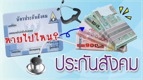 เงินประกันสังคม โดนหักทุกเดือน หายไปไหน!!