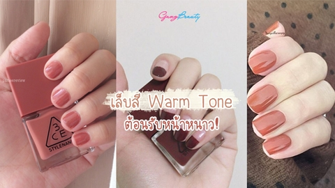15 ไอเดียทำเล็บสี Warm Tone อบอุ่นต้อนรับหน้าหนาว!