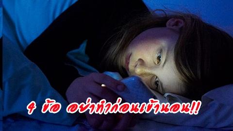อย่าทำอันตราย!! 4 ข้อ อย่าทำก่อนเข้านอน