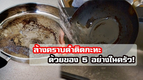 หนาแค่ไหนก็ขัดออกได้! วิธีล้างคราบดำติดกะทะด้วยของ 5 อย่างในครัว!