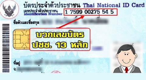 ทำนายชะตาชีวิต จากเลขบัตรประจำตัวประชาชน 13 หลัก ว่าคุณมีลักษณะนิสัยอย่างไร !!!