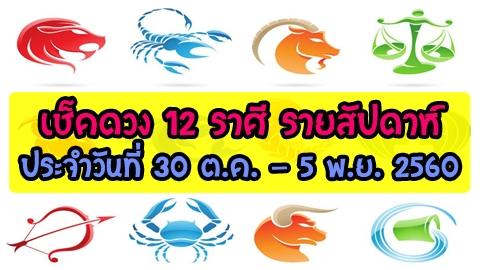 เช็คดวง 12 ราศี รายสัปดาห์ ประจำวันที่ 30 ต.ค. - 5 พ.ย. 2560