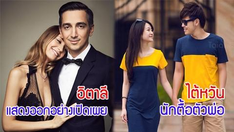 โรแมนติกมาก! 8 วิธีสารภาพรักของคู่รักในแต่ละประเทศ