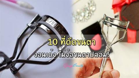 10 ที่ดัดขนตาตัว Top งอนงามเด้งฟู ไม่ต้องง้อขนตาปลอม!!