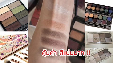 แนะนำ 5 พาเลทอายแชโดว์ Eyeshadow Palettes ราคาไม่เกิน 500 บาท น่าซื้อที่สุด คุ้มค่า สีแน่นมาก !!