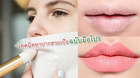 แต่งหน้าสวยแล้ว ปากต้องเป๊ะด้วย 5 เทคนิคทาลิปสติกแบบมือโปร!