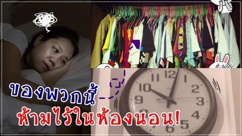 10 สิ่งไม่ควรมีในห้องนอน สุขภาพพัง-ฮวงจุ้ยแย่!!