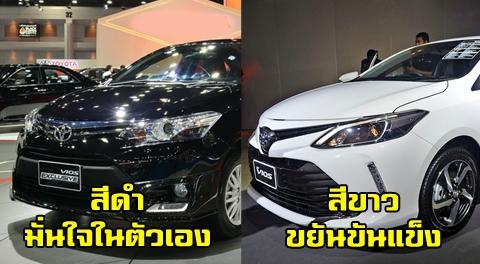 ''สีรถที่ใช้'' บอกลักษณะนิสัยของเจ้าของรถได้ !!!