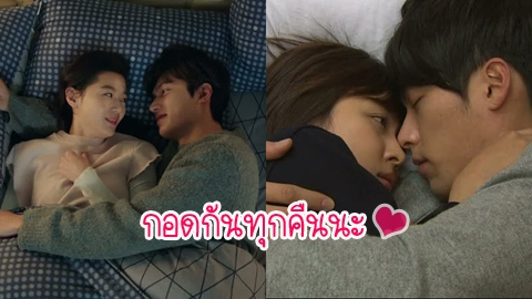 ผลวิจัยชี้! 5 ข้อดีของการ ''นอนกอดแฟน'' ยิ่งกอดกันทุกวันยิ่งดีต่อสุขภาพ!!