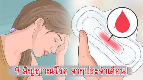 สังเกตตัวเองให้ดี!! 9 สัญญาณโรค จากประจำเดือน