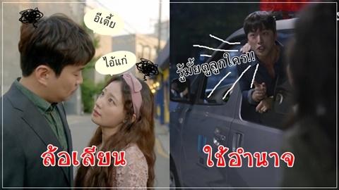 แก้เถอะ!! 5 นิสัยคนไทย สุดแย่-เป็นกันหมด!!