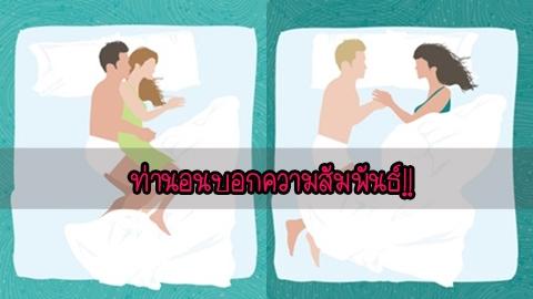 คู่ของคุณนอนกันท่าไหน? เผย 8 ท่านอนสื่อความหมาย ที่บอกได้ถึงความสัมพันธ์!!