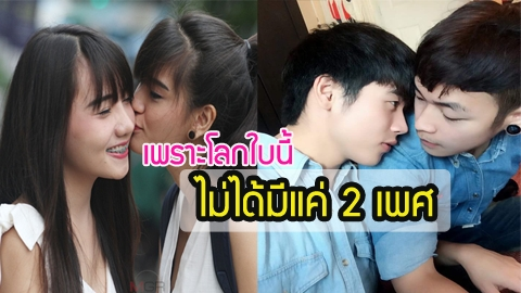 เคยรู้ไหม? 19 เพศที่มีอยู่จริงในเมืองไทย!