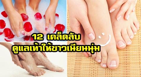 12 เคล็ดลับ ดูแลเท้าของสาวๆให้ สวย-ขาวเนียนอย่างมั่นใจ !!!