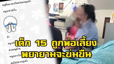 สะเทือนใจ เด็ก 15 ถูกพ่อเลี้ยง ใช้กำลังจะข่มขืนกลางดึก ขู่ถ้าร้องจะบีบคอให้ตาย!