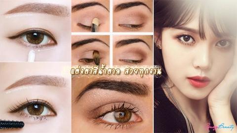 แต่งตาสีนี้สิ สวยทุกงาน! 8 วิธีแต่งตาสีน้ำตาล ลุคธรรมชาติซอฟต์ ๆ