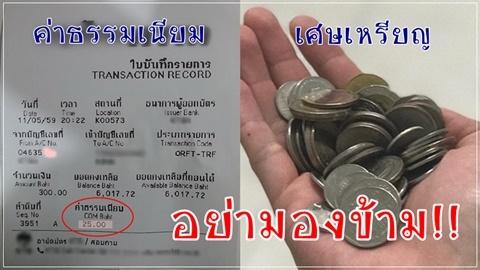 5 ของไม่ควรมองข้าม ถ้าไม่อยากเงินขาดมือ!!