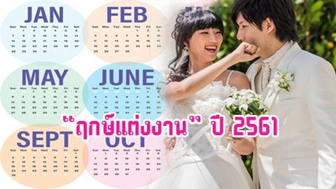 คู่รักเช็คเลย...''ฤกษ์แต่งงาน'' ปี 2561