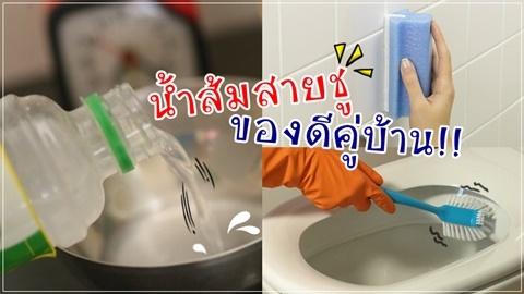 ประโยชน์ของน้ำส้มสายชู บอกเลย ใช้ได้ทั้งบ้าน!!