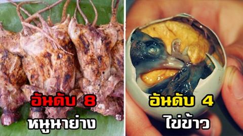 เผย! 10 อันดับ เมนูอาหารไทยสุดเถื่อน ที่ชาวต่างชาติถึงกับต้องเบือนหน้าหนี!!