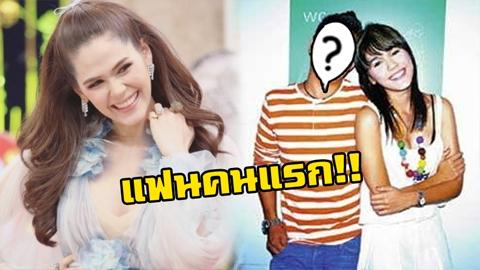เคยเห็นมั้ย! แฟนคนแรกของ ชมพู อารยา ก่อนขึ้นแท่นสะไภ้หมื่นล้าน!