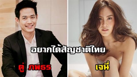 เปิดความลับ!!  5 ดาราดัง เป็นคนไทยที่อยากได้ สัญชาติไทย ที่หลายคนไม่เคยรู้มาก่อน!!(คลิป)