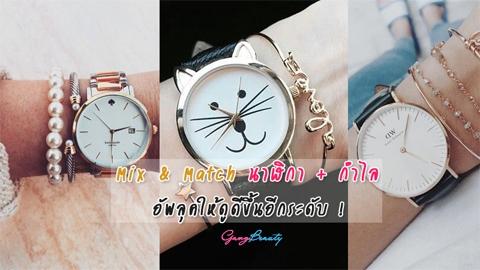 ไอเดีย Mix & Match นาฬิกา + กำไล เสริมลุคให้ดูดี สวยมากเวอร์!