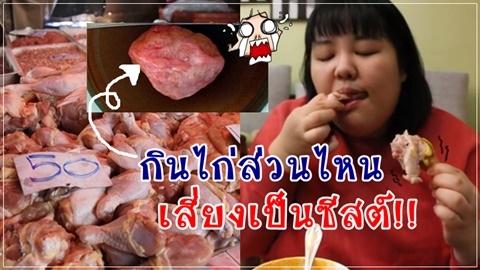 อันตราย!! กินไก่ส่วนไหน เสี่ยงเป็นเนื้องอก-ก้อนซีสต์!!