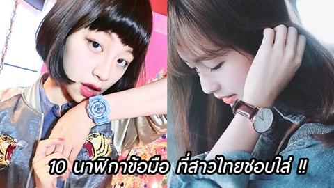 จัดอันดับ นาฬิกาข้อมือผู้หญิง 10 ยี่ห้อ ที่สาวไทยชอบใส่ !!