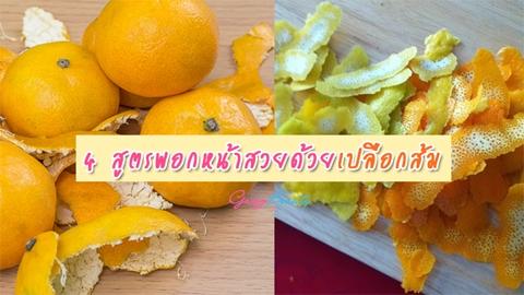 กินส้มอย่าทิ้งเปลือก! มาดู 4 สูตรทำสวยด้วยเปลือกส้ม