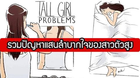 คนเตี้ยคงไม่เข้าใจ! รวมปัญหาแสนลำบากใจของสาวตัวสูง
