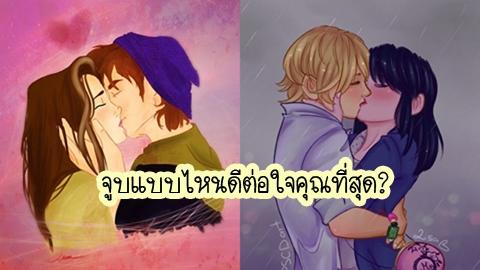 คุณชอบจูบแบบไหน? 6 ประเภทของการ ''จูบ'' ที่ให้ความรู้สึกแตกต่างกัน!!