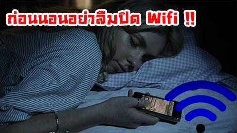 ก่อนนอนอย่าลืมปิด!! เปิด Wifi ทิ้งไว้อันตรายต่อสุขภาพภัยเงียบที่เราไม่รู้ตัว!