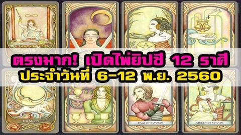 ตรงมาก! เปิดไพ่ยิปซี 12 ราศี ประจำวันที่ 6-12 พ.ย. 2560
