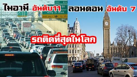 ติดจนต้องร้องขอชีวิต! เปิดโผ 12 อันดับประเทศที่รถติดที่สุดในโลก